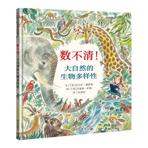 信谊世界精选图画书-数不清!大自然的生物多样性