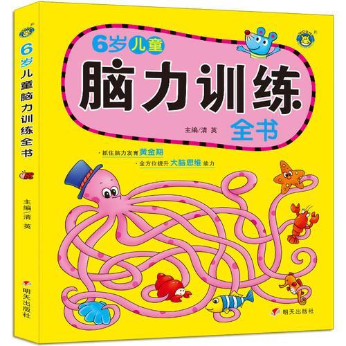 河马文化——脑力训练全书 6岁