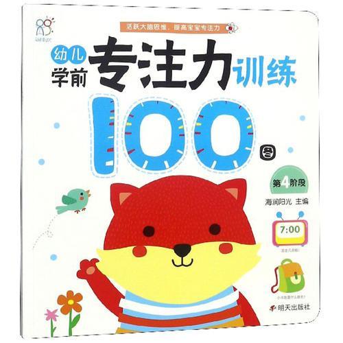海润阳光-幼儿学前专注力训练100图(第1阶段)