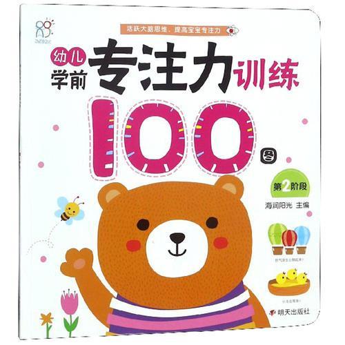 海润阳光-幼儿学前专注力训练100图(第2阶段)