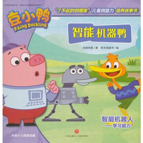 """智能机器鸭(豆小鸭""""了不起的创想家""""儿童创造力培养故事书)"""