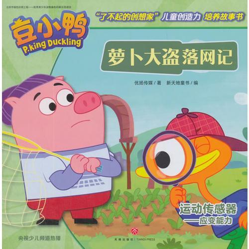 """萝卜大盗落网记(豆小鸭""""了不起的创想家""""儿童创造力培养故事书)"""