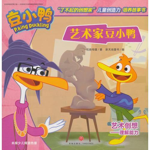 """艺术家豆小鸭(豆小鸭""""了不起的创想家""""儿童创造力培养故事书)"""