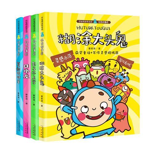 管家琪获奖童话·怪奇故事袋新版(4册套装)