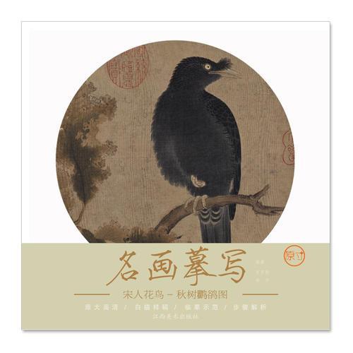 名画摹写——宋人花鸟 · 秋树鸜鹆图