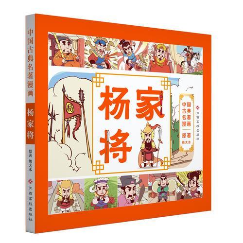 中国古典名著漫画-杨家将