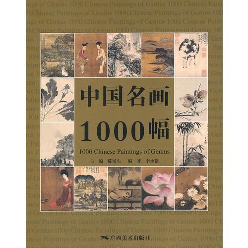 中国名画1000幅(新版)