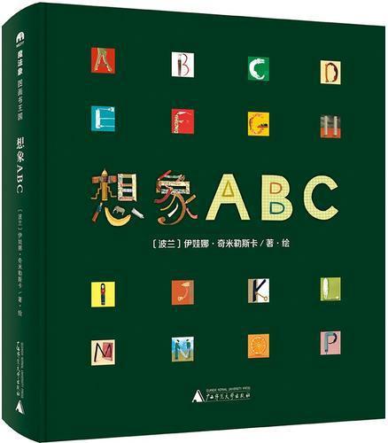 想象ABC(魔法象·图画书王国)