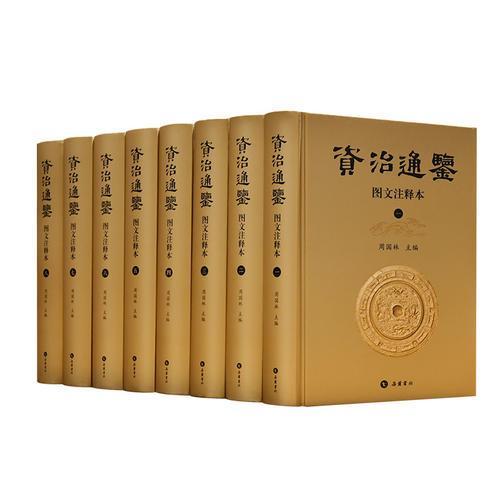 资治通鉴(图文注释本)(全八册)
