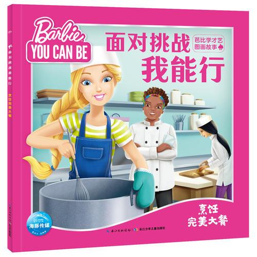面对挑战我能行·芭比学才艺图画故事:烹饪完美大餐