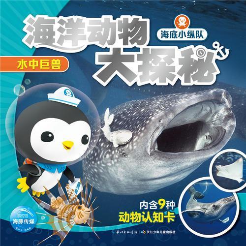 海底小纵队·海洋动物大探秘:水中巨兽