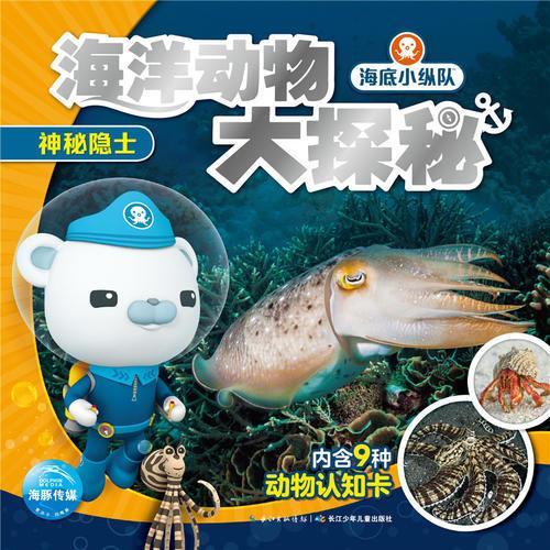 海底小纵队·海洋动物大探秘:神秘隐士