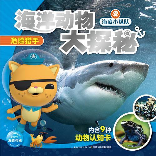 海底小纵队·海洋动物大探秘:危险猎手