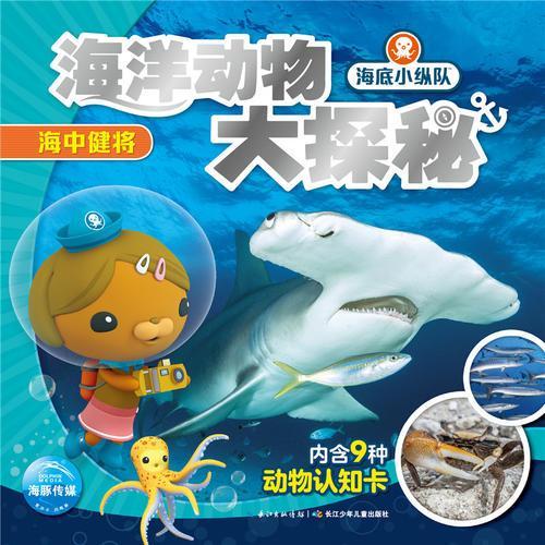 海底小纵队·海洋动物大探秘:海中健将