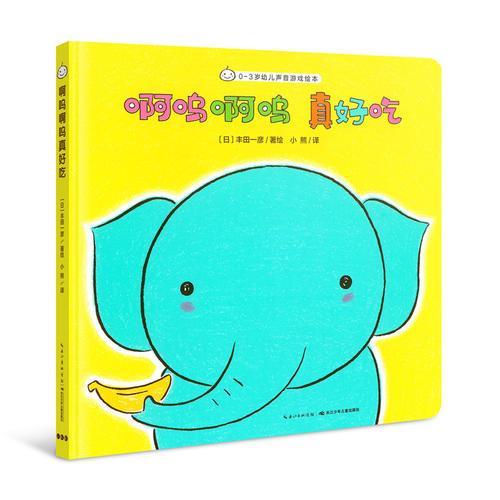 0-3岁幼儿声音游戏绘本:啊呜啊呜真好吃