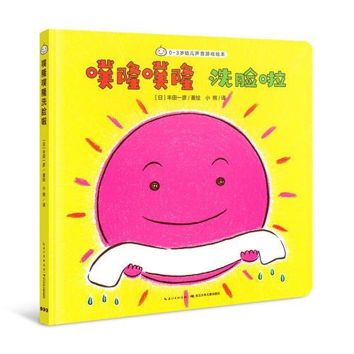 0-3岁幼儿声音游戏绘本:噗隆噗隆洗脸啦