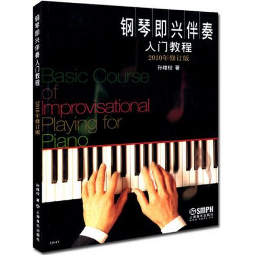 钢琴即兴伴奏入门教程(2010年修订版)