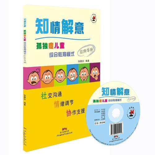 知情解意  孤独症儿童综合教育模式应用手册