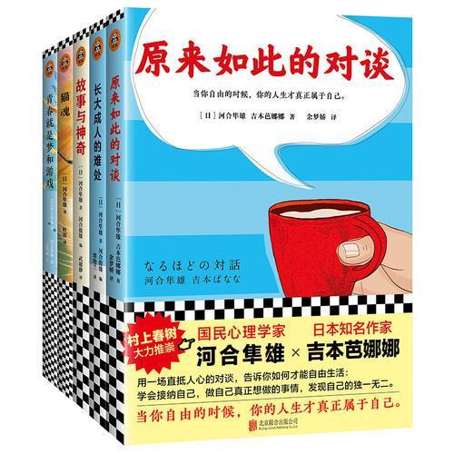 日本国民心理学家河合隼雄经典代表作(套装共5册)(五本书讲述人们一生中会遇到的大多数问题。)