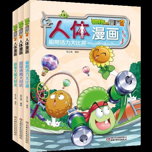 植物大战僵尸2人体漫画  健康解密 (全3册)