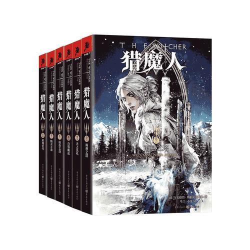 猎魔人1-6(套装6册)(新版)