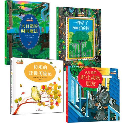 《自然生态科普绘本系列》(全4册)