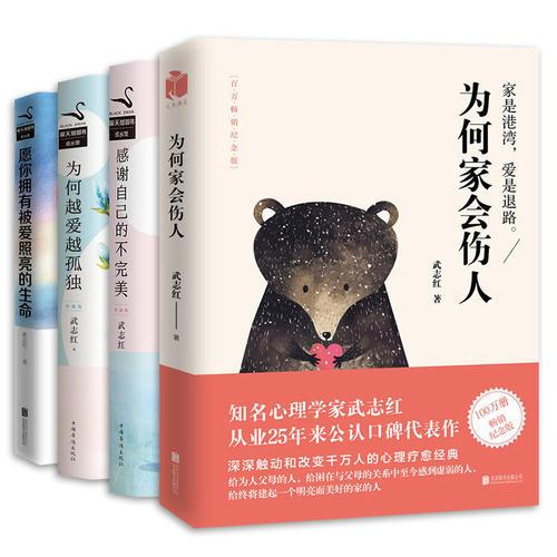 武志红心理学套装(共四册)