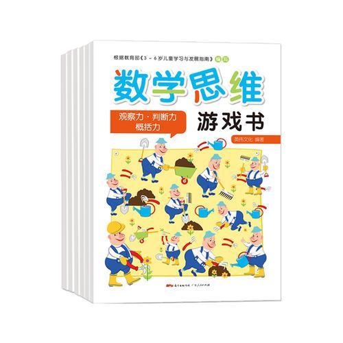 广东数学思维游戏书(全6册)(套装)