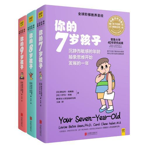 你的N岁孩子系列(7-9岁)(全新升级版)