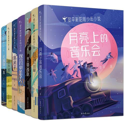 翌平新阳刚少年小说系列(套装共7册)