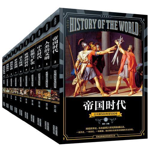全球通史 套装共10册