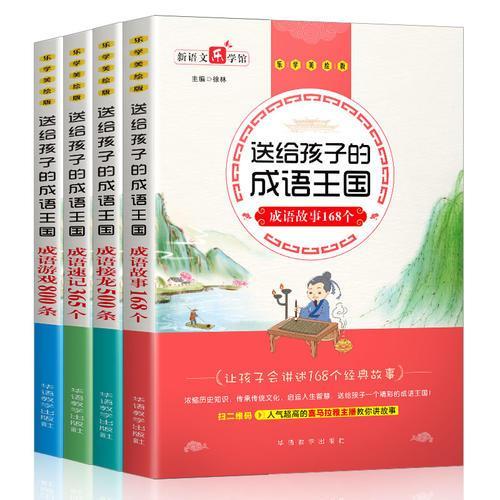 送给孩子的成语王国(套装共4册 含成语游戏800条 成语接龙500条  成语速记365个  成语故事168个 )