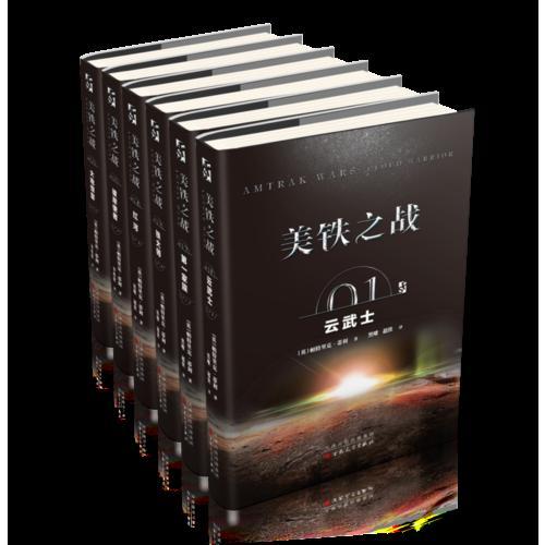 美铁之战(全六册)