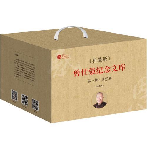 曾仕强纪念文库 易经卷(全九册)(精装典藏版)