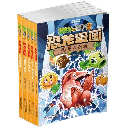 植物大战僵尸2·恐龙漫画 冒险篇(全5册)