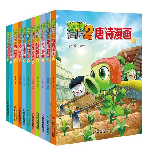 植物大战僵尸2唐诗漫画套装 新版(共10册)
