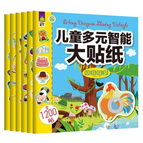 新版·儿童多元智能大贴纸(6册套装)