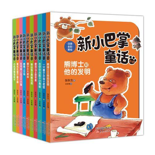 新小巴掌童话丛书(10册)