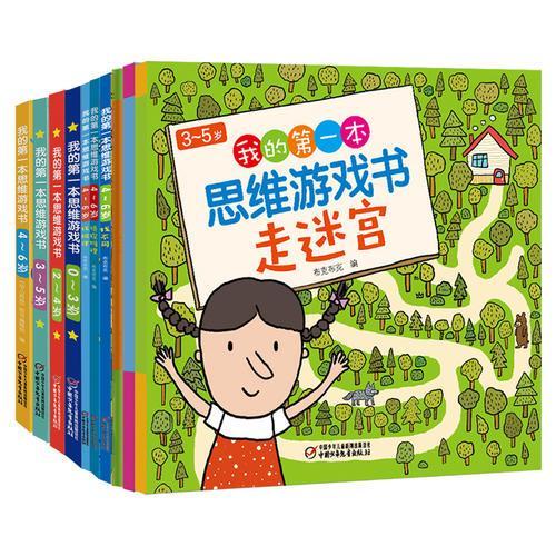 我的第一本思维游戏书(全10册)