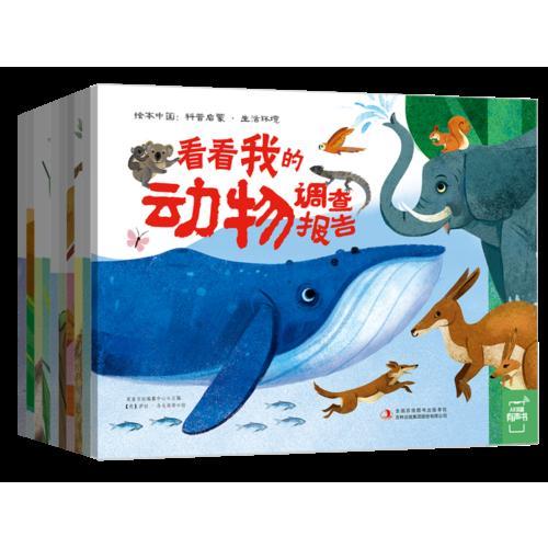 绘本中国:科普启蒙系列(套装全十册)