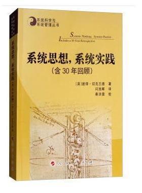 系统思想,系统实践(含30年回顾)—系统科学与系统管理丛书