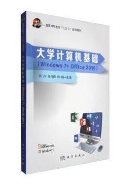 大学计算机基础(Windows7+office2010)