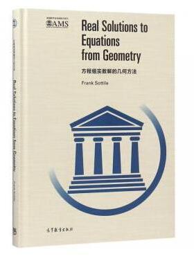 方程组实数解的几何方法(影印版)