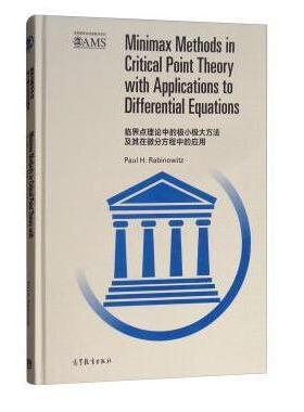 临界点理论中的极小极大方法及其在微分方程中的应用(影印版)