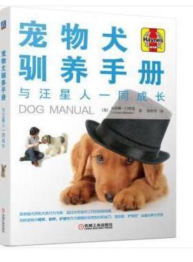 宠物犬驯养手册 与汪星人一同成长