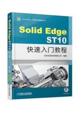 SolidEdge ST10快速入门教程