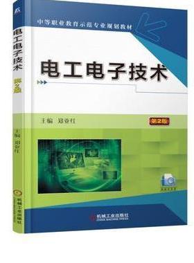 电工电子技术  第2版