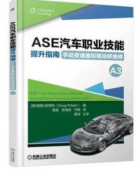 ASE汽车职业技能提升指南 手动变速器和驱动桥维修(A3)