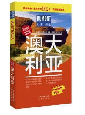 杜蒙阅途 澳大利亚