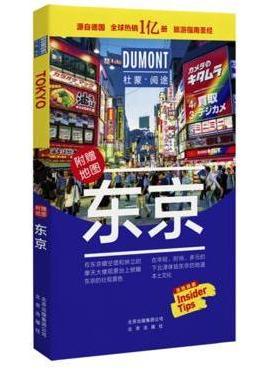 杜蒙阅途 东京